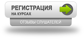 Регистрация на курсах