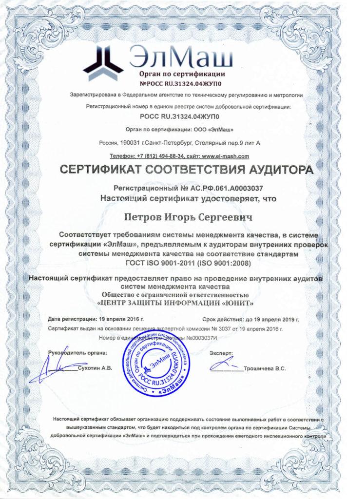 cert_sootv_auditora
