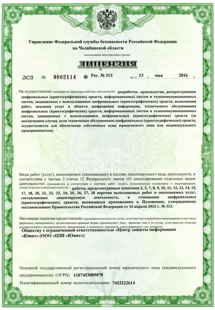 license_unit_ufsb